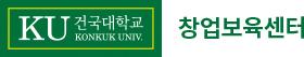 건국대학교 창업보육센터